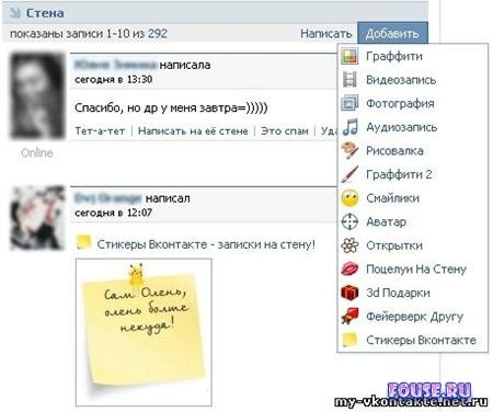 Отправить поздравление с картинкой вконтакте