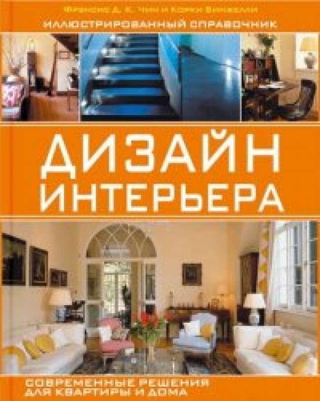 Книгу скачать бесплатно по дизайну интерьера