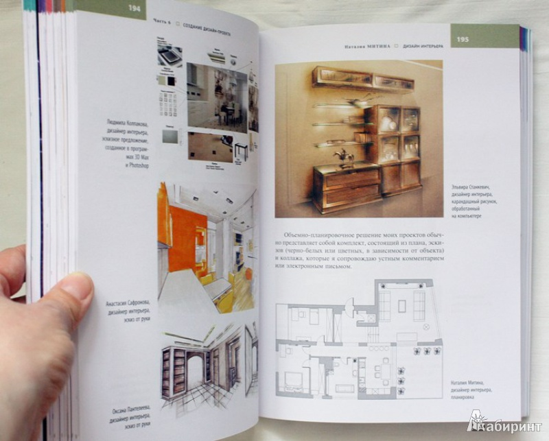 Дизайн интерьера книга