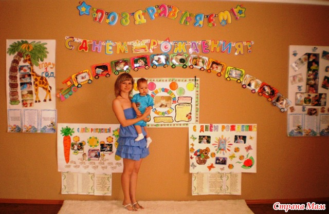 Гирлянда ко дню рождения ребенка своими руками фото 826