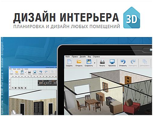 Скачать Программы Для 3d Дизайна Интерьера Квартиры Бесплатно
