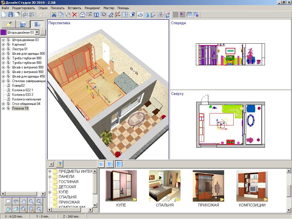 Скачать бесплатную программу для дизайна квартиры