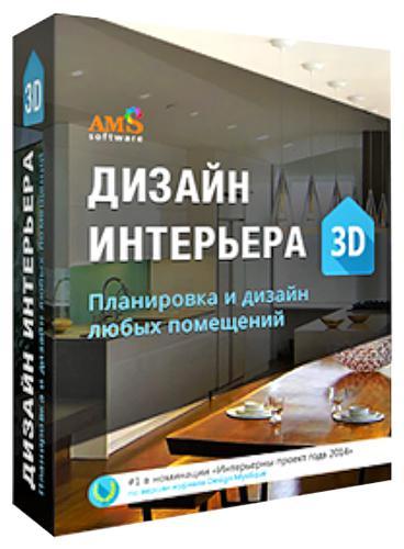 Программы для веб дизайна квартиры
