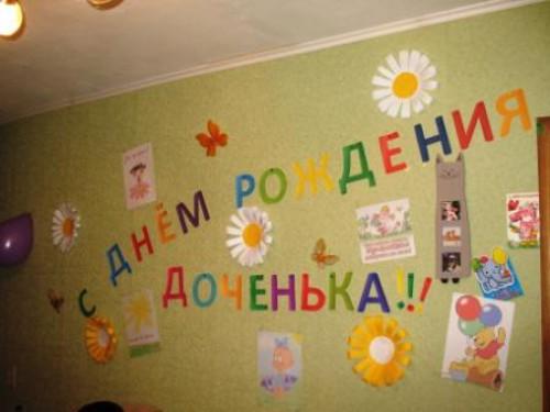 Оформление квартиры своими руками к дню рождения