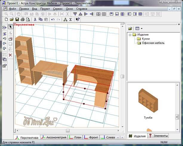 скачать программу дизайн мебели 3d бесплатно