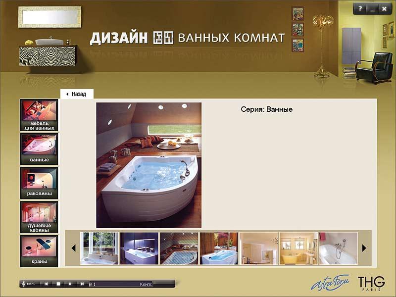 Программа по дизайну ванной комнаты скачать бесплатно