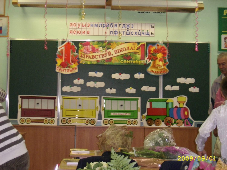 Оформляем кабинет начального класса своими руками фото 83