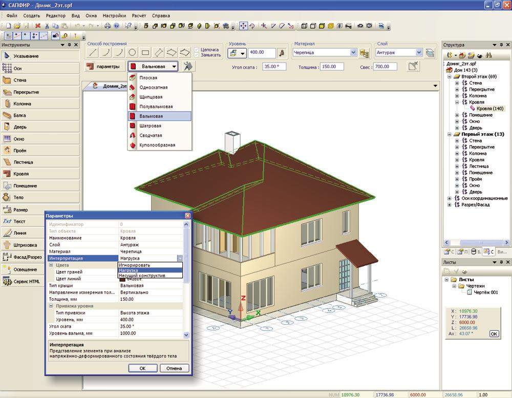 Проектирование деревянных домов скачать программу бесплатно
