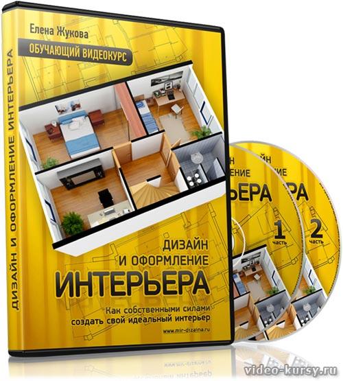Обучение на дизайнера онлайн бесплатно образование восточно европейской равнины