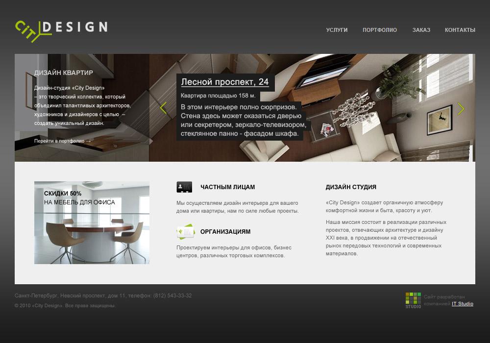 Сайты о дизайне интерьеров