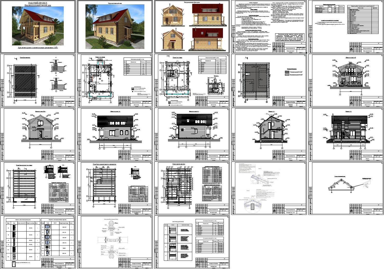 скачать проекты домов с документацией и чертежами бесплатно