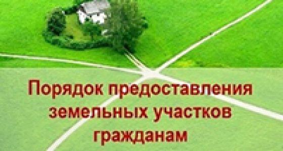 Выделения земельных участков возможно