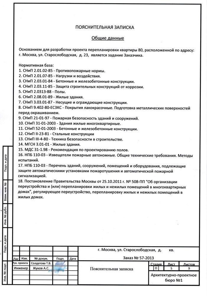 Пояснительная записка к ландшафтному проекту образец Сайт  Пояснительная записка к ландшафтному проекту образец