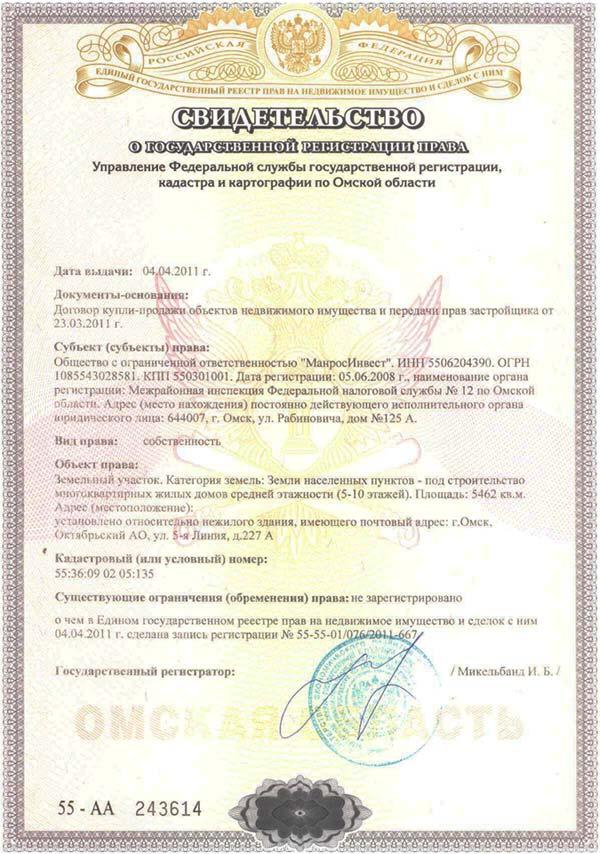 совершил документы для регистрация права аренды земельного участка заседание окончилось
