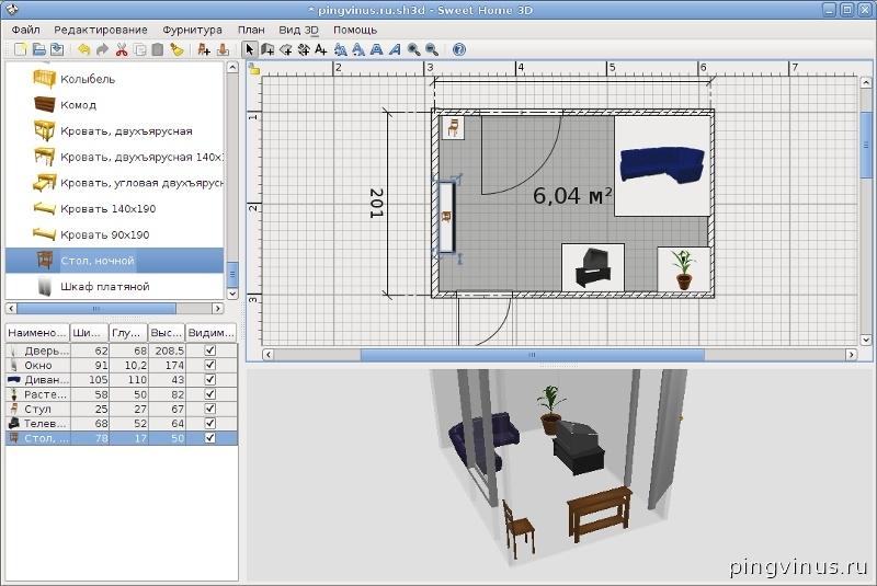Компьютерная программа для дизайна интерьера