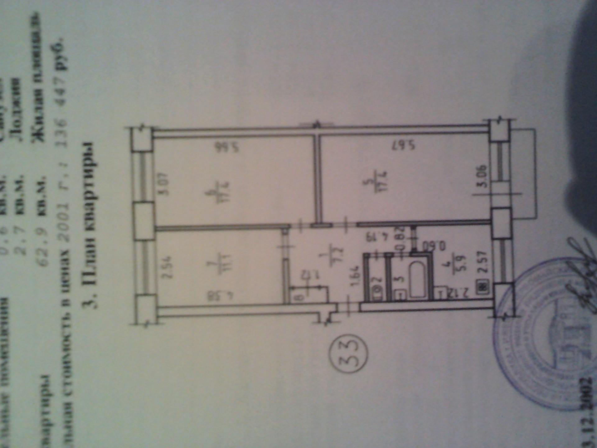 """Планировка 4 комнатной квартиры в пятиэтажке """" картинки и фо."""