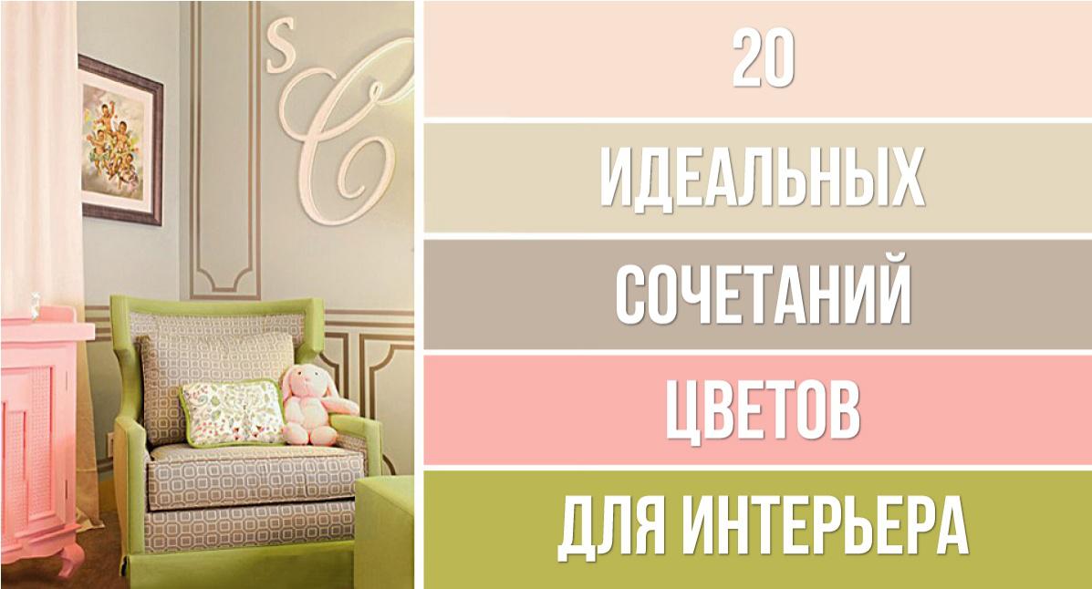 С какими цветами в интерьере сочетается персиковый цвет