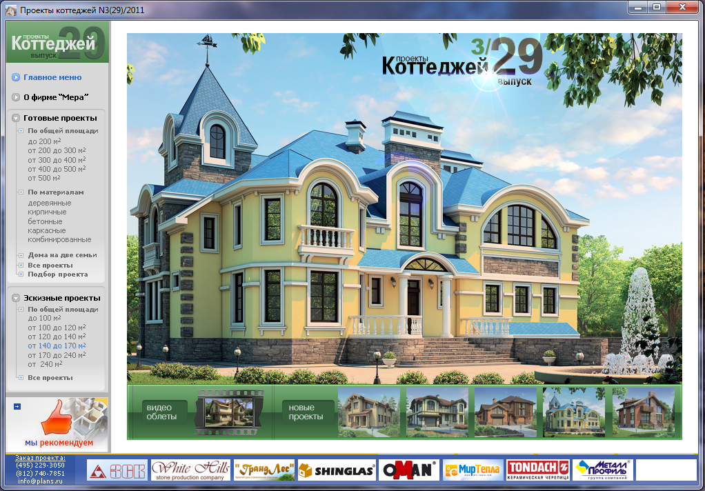 Программа проектирования крыш домов скачать бесплатно