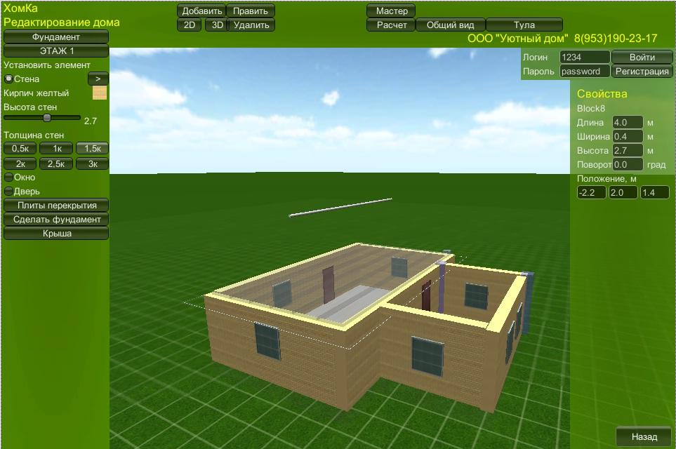 программы для проектирования домов расчеты