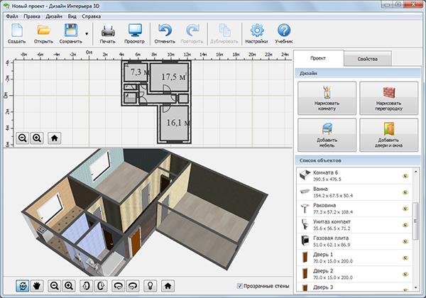 Легкая программа для создания проекта дома