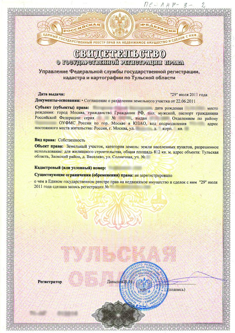 сроки оформления регистрации права собственности на земельный участок если