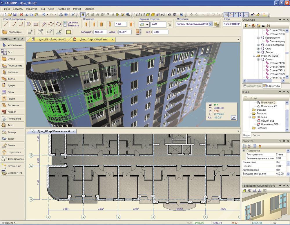 "Программа для проектирования жилого дома "" картинки и фотогр."