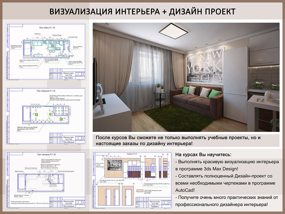 Программа 3d дизайна квартиры скачать бесплатно