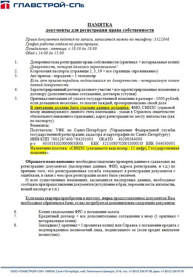 документы для оформления собственности новостройка ипотека уверен