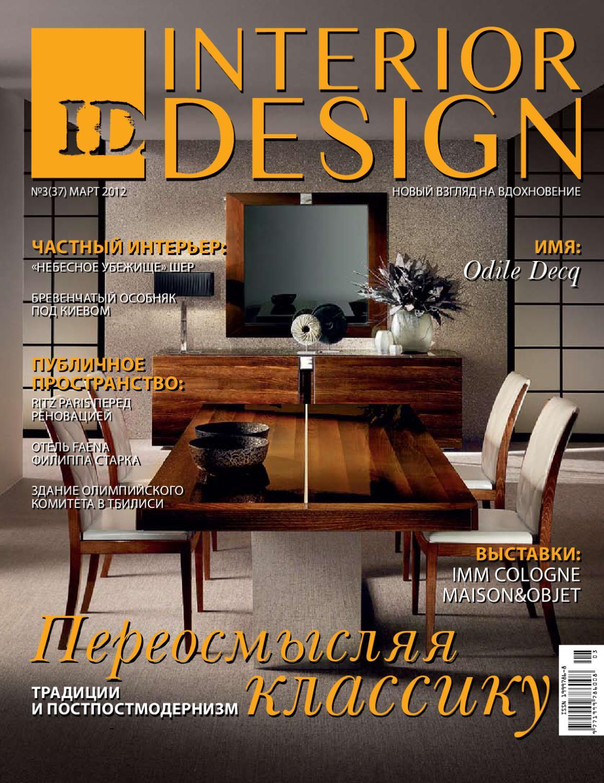 Онлайн журналы о дизайне интерьера