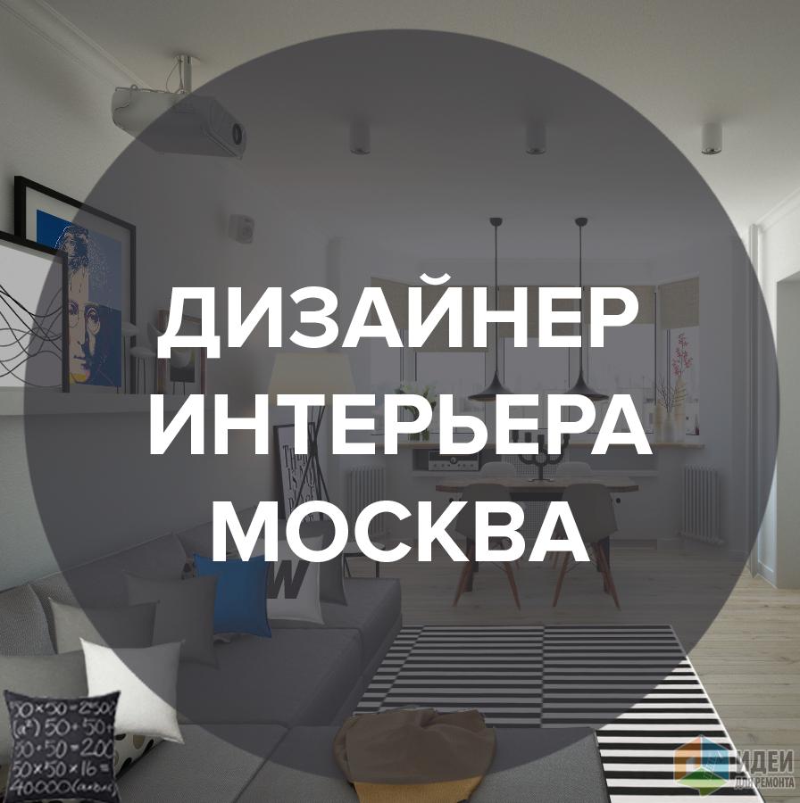 d8ada36d500c Ищу работу помощник дизайнера интерьера киев » Картинки и фотографии ...