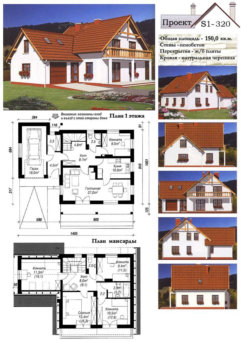 кожа используется чертежи двухэтажных домов фото водозабор