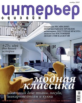 Журналы дизайна и интерьера