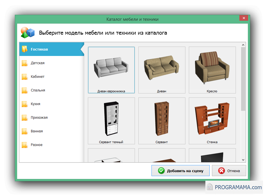 Sweet Home 3D скачать бесплатно на русском языке