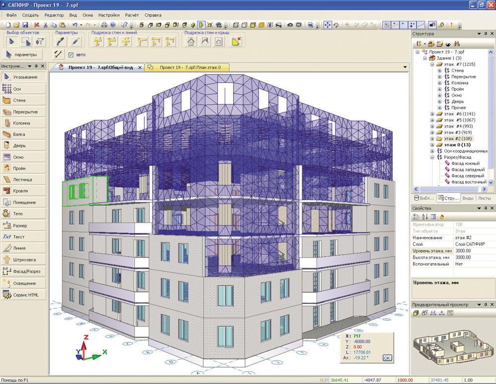 Скачать программу для моделирования зданий и сооружений