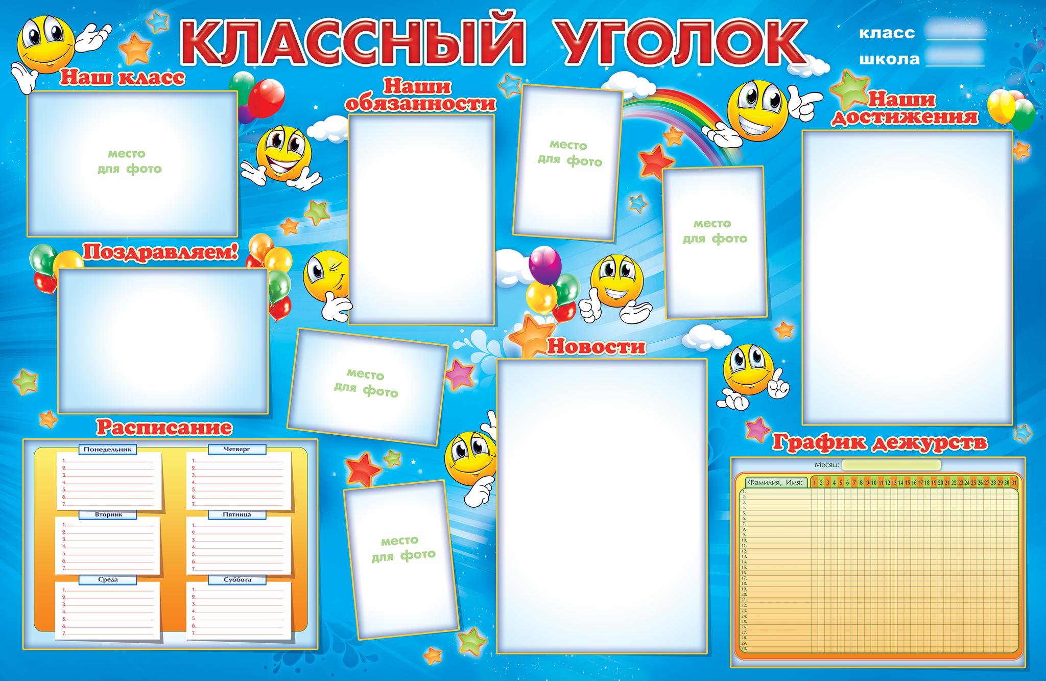 Картинки на классный уголок начальных классов