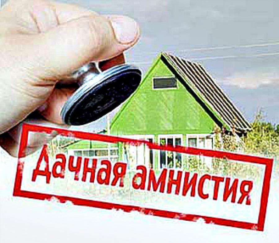 Нужна ли приватизация дачного домика Олвин уже