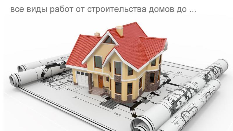 Бесплатно бизнес план строительство бизнес план тр
