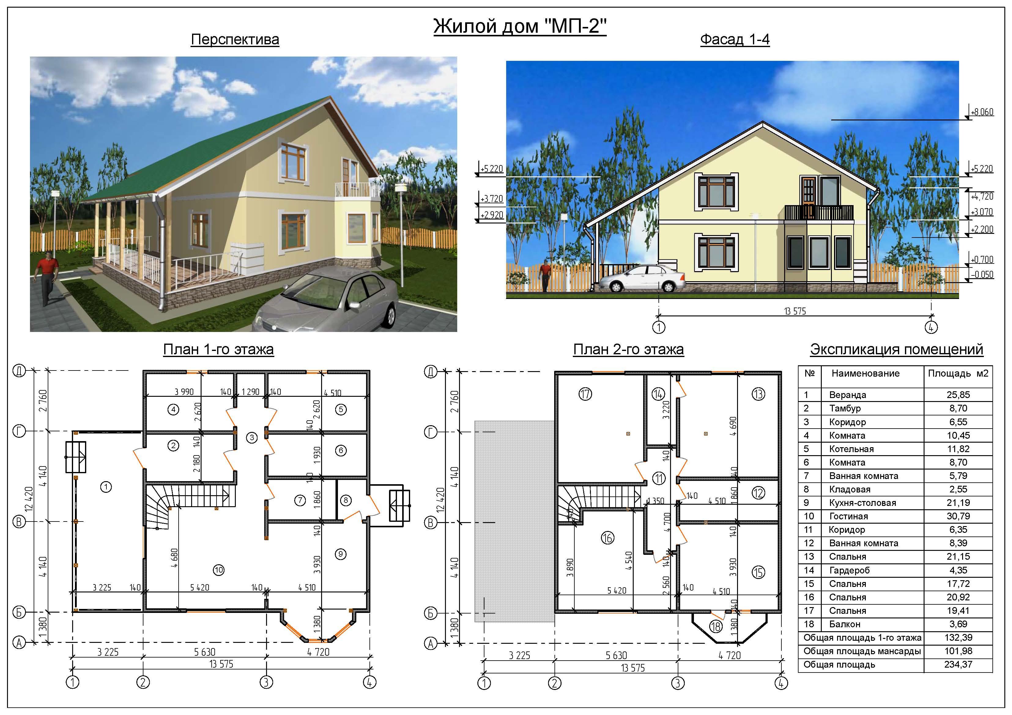 Проекты домов в формате pdf скачать