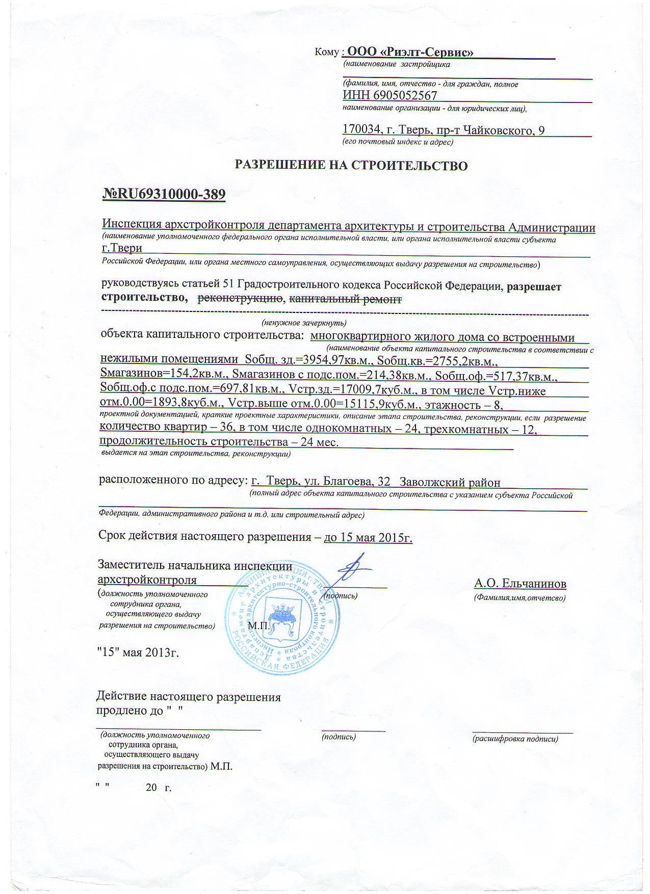 Строительство дома в кредит украина