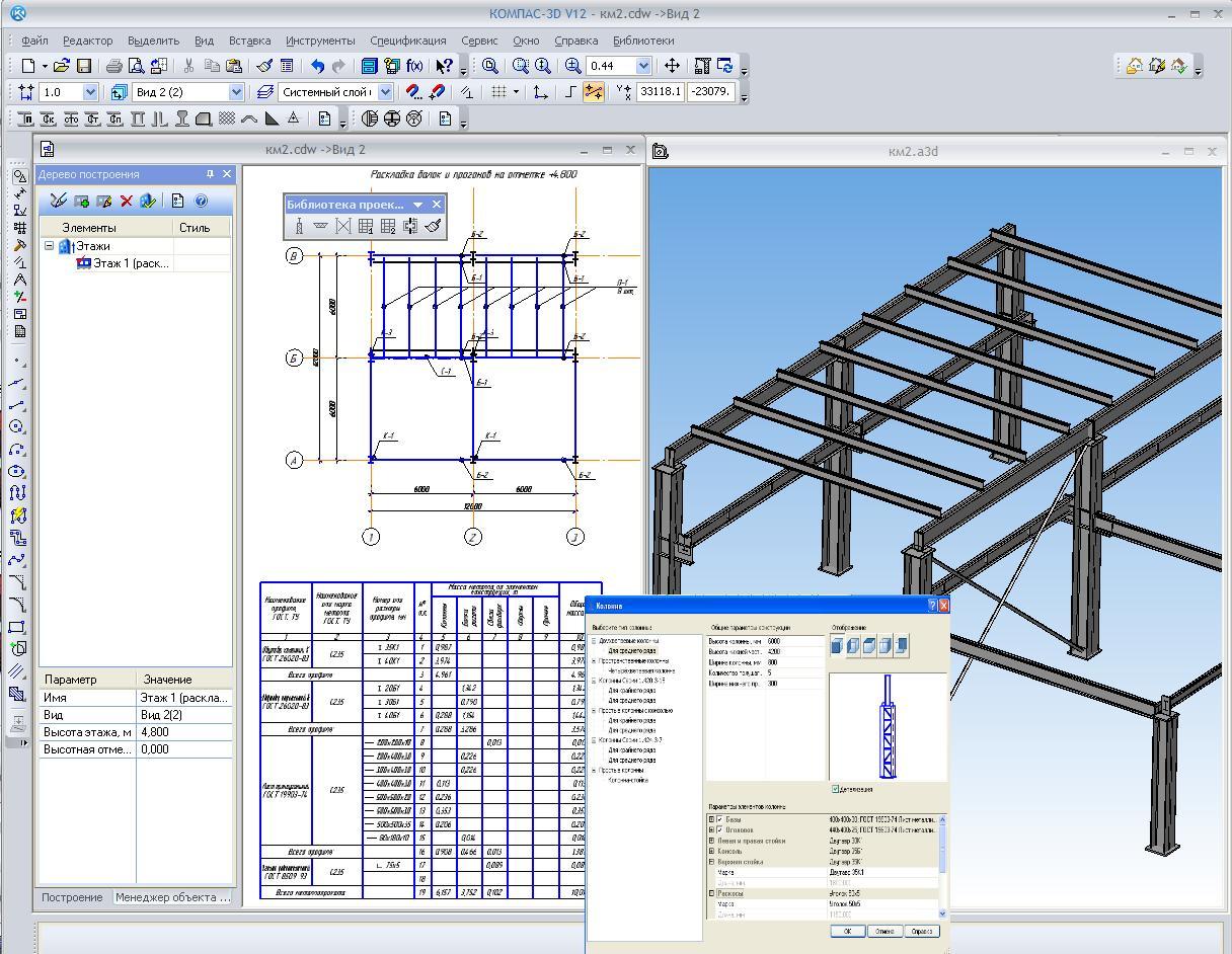 Программа для проектирования зданий из металлоконструкций скачать