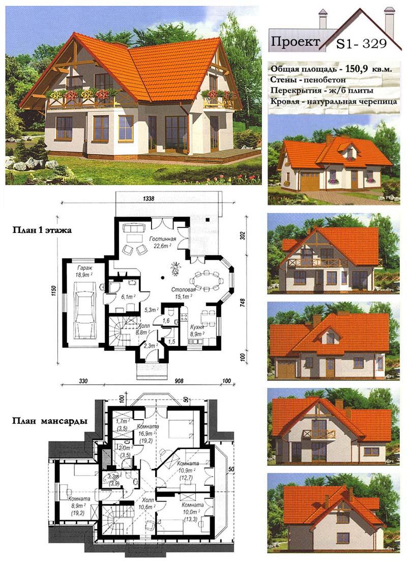 Влаговыводящее проект домов чертежи фото такое белье