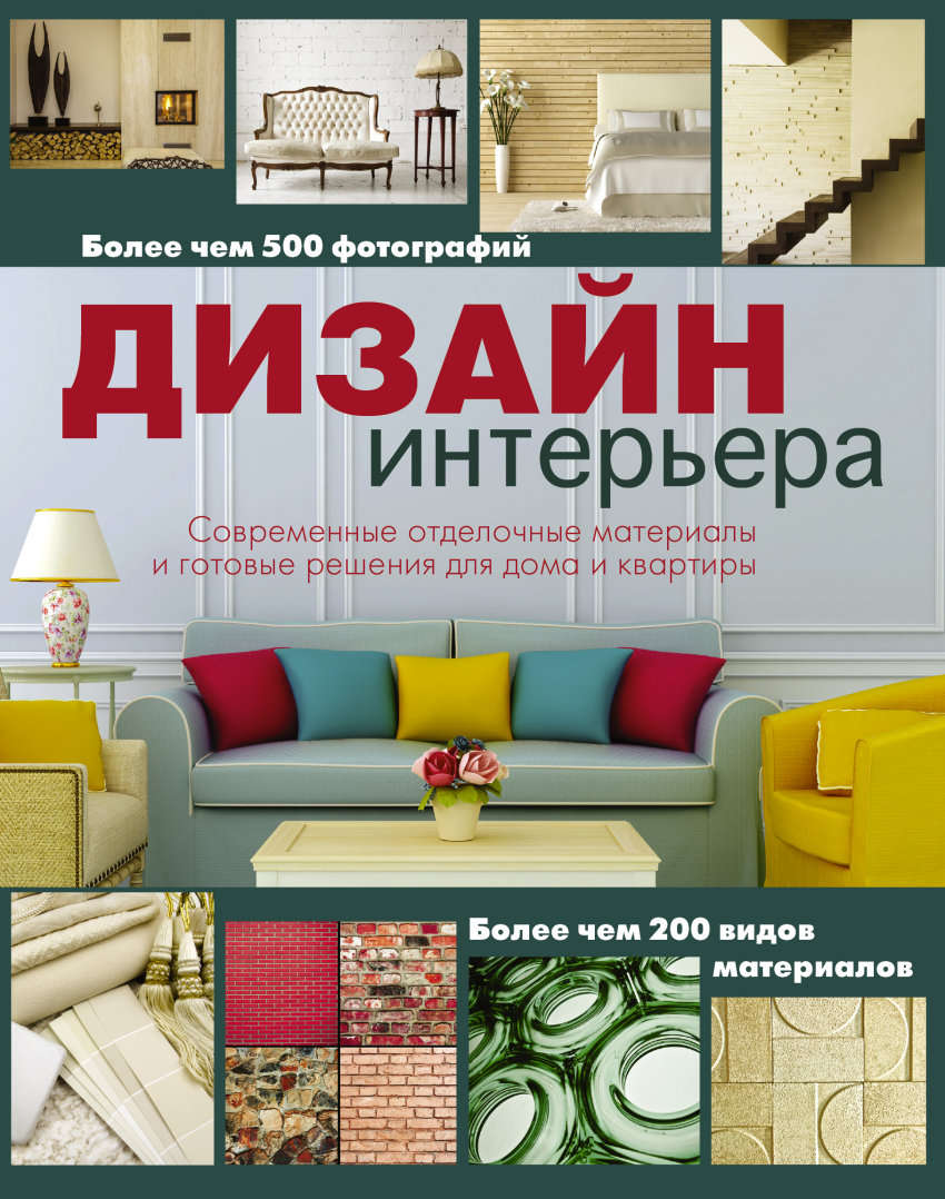Дизайн интерьера книги бесплатно скачать