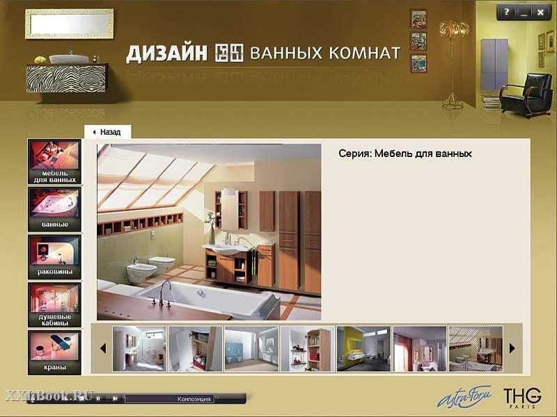 Программа для дизайна ванной онлайн на русском языке