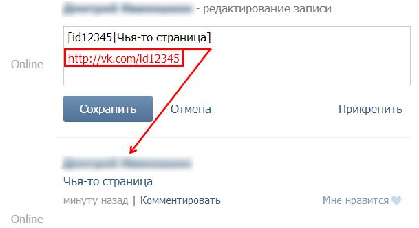 Как вконтакте сделать пустую запись - OndoShop.ru