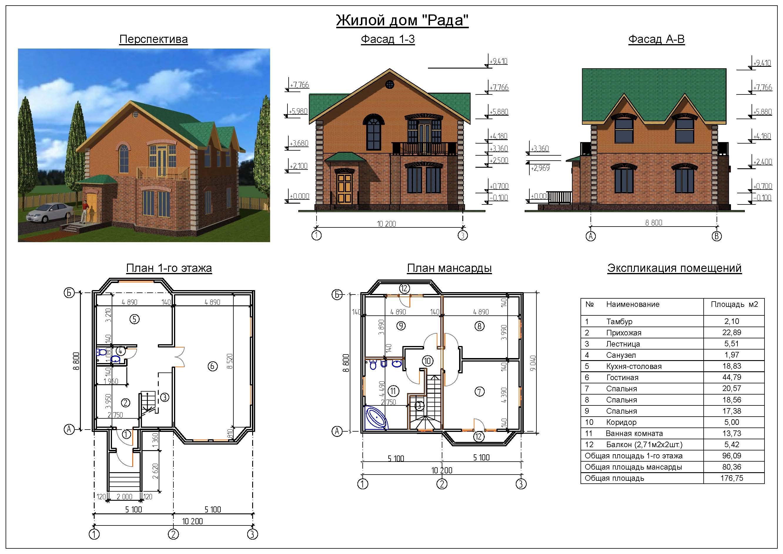 Чертеж и дома с постройками
