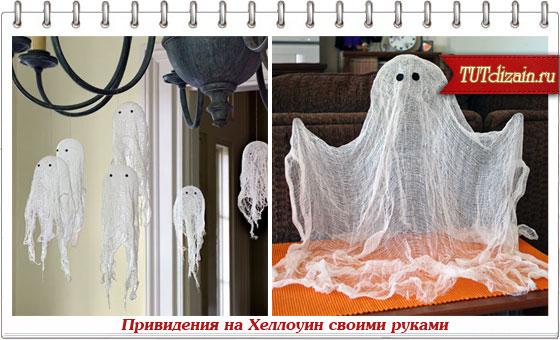 """Украсить дом своими руками хэллоуин """" Картинки и фотографии дизайна квартир, домов, коттеджей"""