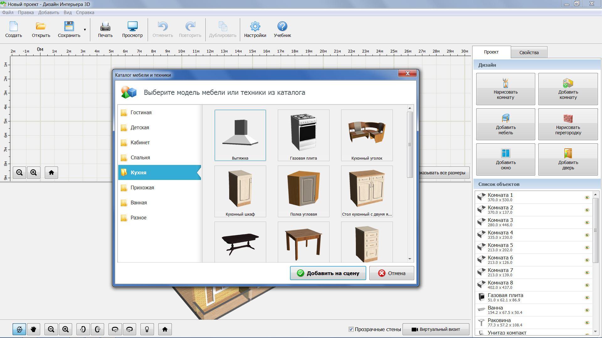 Программы создания дизайна мебели