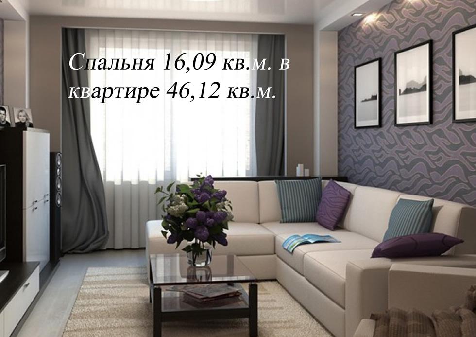 Дизайн гостиной 15 кв.м фото интерьер гостиной