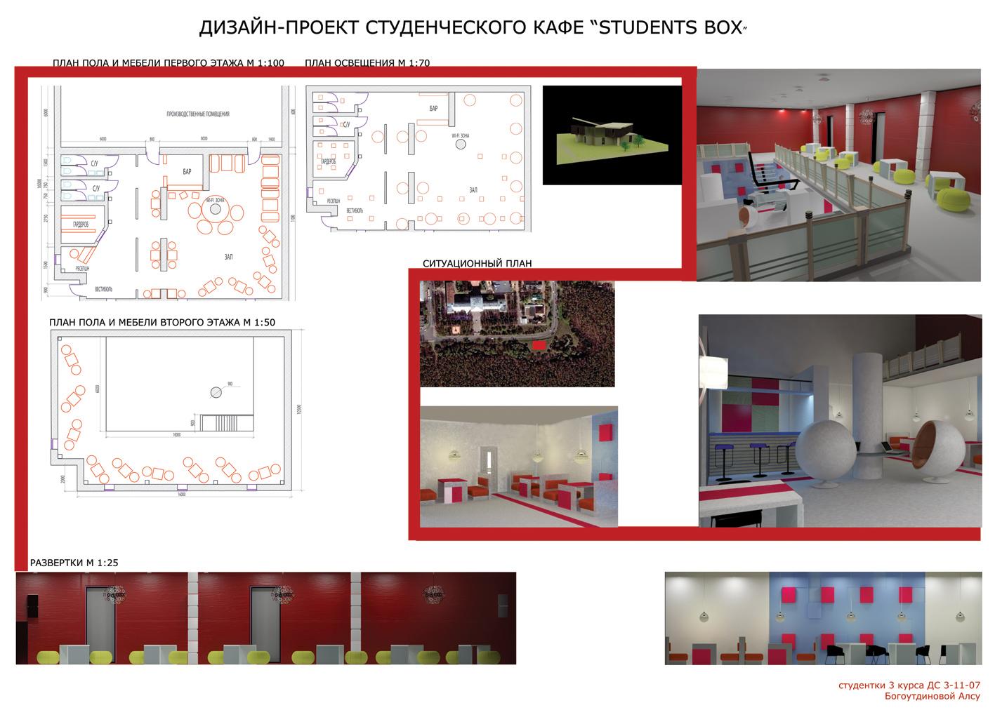 Готовые дизайн проекты планы 136