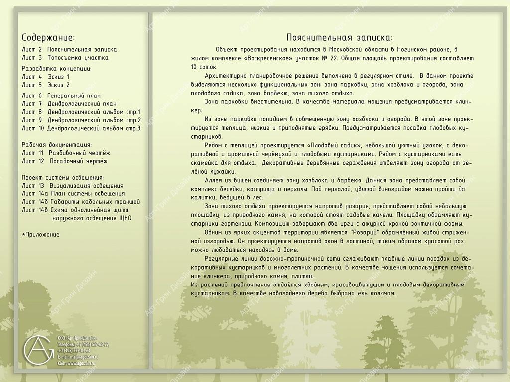 """Пояснительная записка дизайн интерьера кафе """" Картинки и фотографии дизайна квартир, домов, коттеджей"""